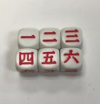 16mm Japanese Number Dice 1-6 - DiceEmporium.com