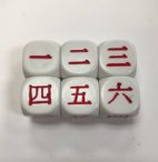 6 Sided Chinese Number Dice 1-6